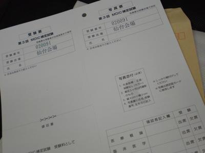 MDIC受験票