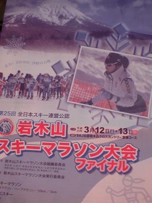 岩木山スキーマラソンファイナル
