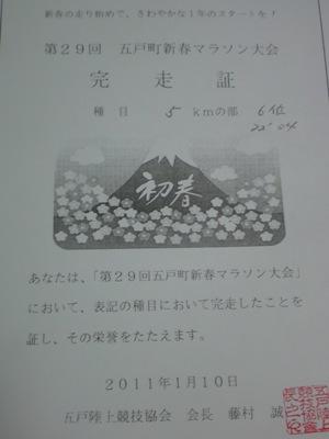 2011五戸新春マラソン1