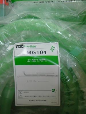 MG104_1