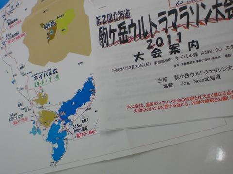 駒ケ岳ウルトラマラソン開催要項