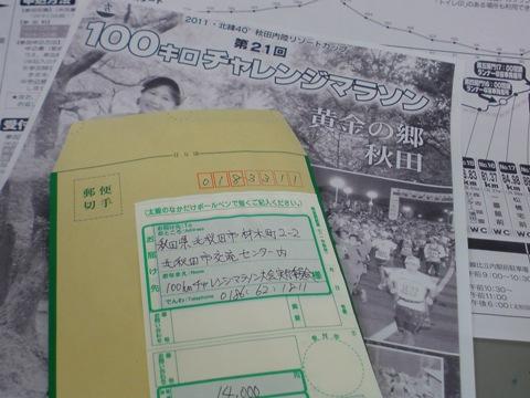 秋田100km2011