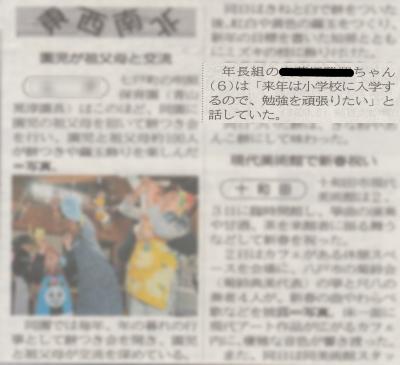 2011.1東奥日報2