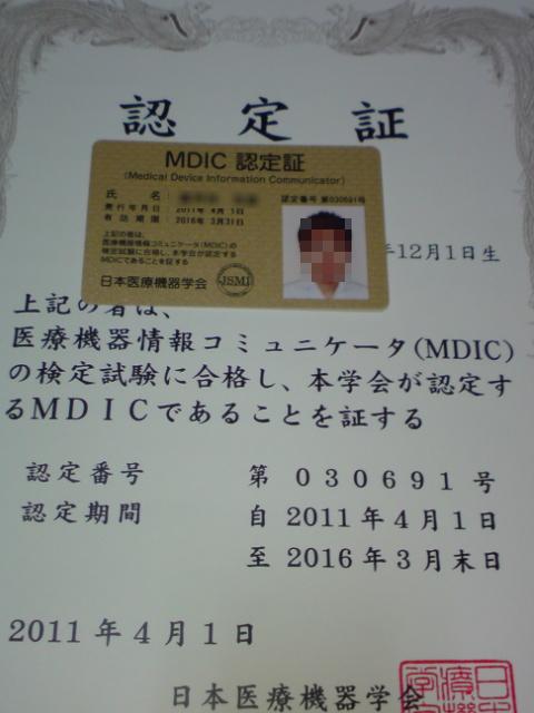 MDIC認定証