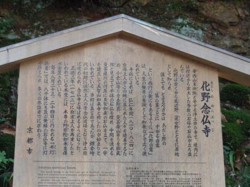 祇王化野 129
