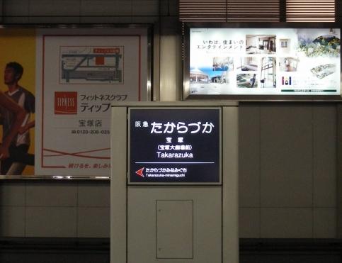 宝塚箕面 099