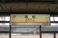 浜松 022