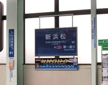 浜松 036