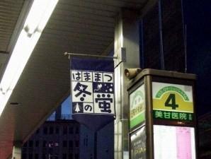 浜松 109