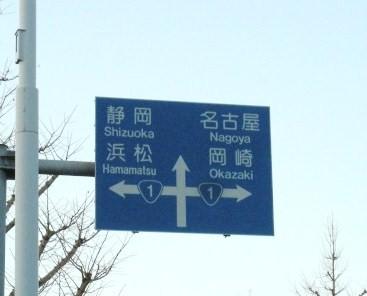 豊橋、津 073