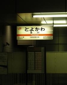 豊橋、津 015
