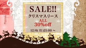 クリスマスリース セール
