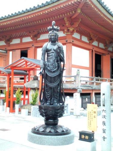 六波羅蜜寺一願石