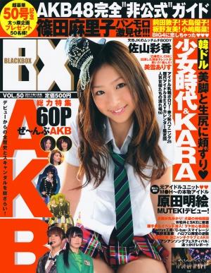 BLACK-BOX-2011-01.jpg