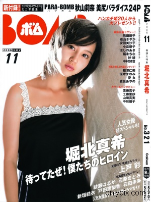 BOMB-2006-No-11.jpg