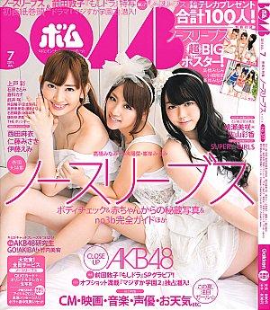 BOMB-Magazine-2011-No-07.jpg