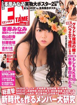 EN-TAME-2011-No-10-AKB48.jpg