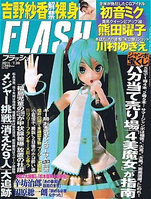FLASH-20110726.jpg