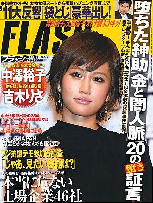 FLASH-20110913.jpg