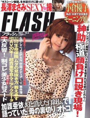 FLASH-20111004.jpg