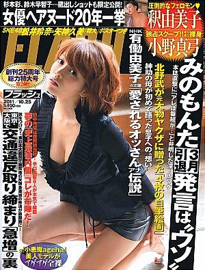 FLASH-20111025.jpg