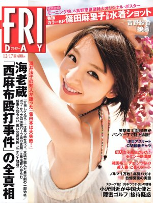 FRIDAY-20101217.jpg