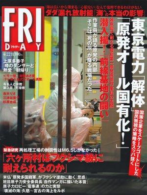 FRIDAY-20110422.jpg