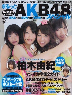 Flash-Special-20110501-Extra-Number-AKB48-SKE48-SDN48-NMB48.jpg