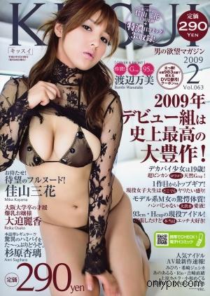 KISSUI-2009-No-02.jpg