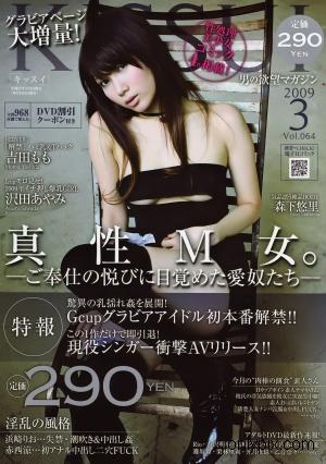 KISSUI-2009-No-03.jpg