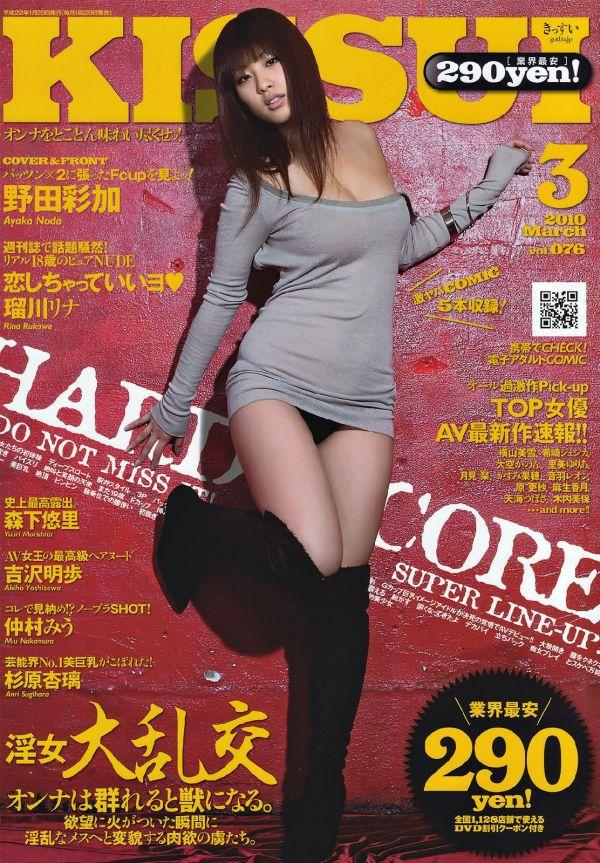 KISSUI_2010_03.jpg