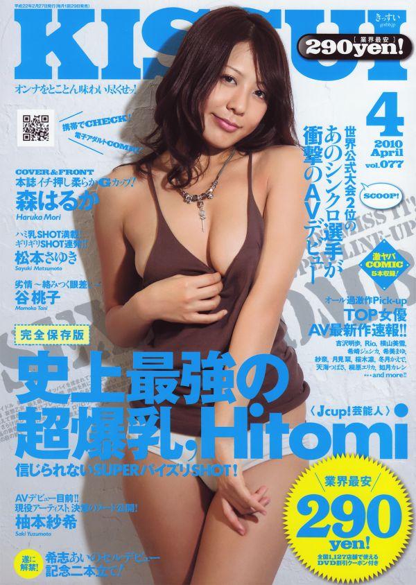 KISSUI_2010_04.jpg
