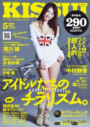 KISSUI-2010-No-05.jpg
