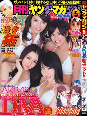 Monthly-Young-Magazine-2011-No-05-DiVA.jpg