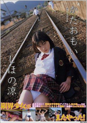 PB-RicX-Ryo-Shihono-1.jpg