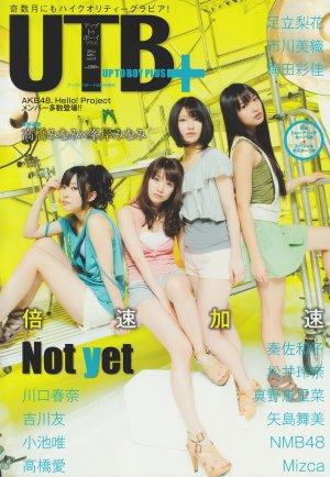 UTB-2011-05-Vol-01-Not-yet.jpg