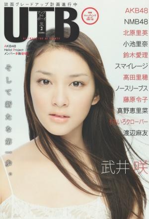 UTB-2011-Vol-201.jpg