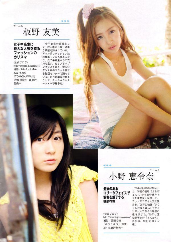 Weekly_Gendai_2010.02.20_03.06.jpg