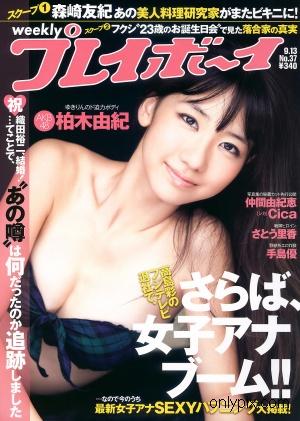 Weekly-Playboy-2010-No-37.jpg