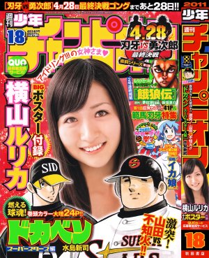 Weekly-Shonen-Champion-2011-No-18.jpg