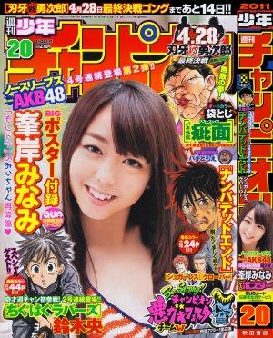 Weekly-Shonen-Champion-2011-No-20-Minami-Minegishi.jpg