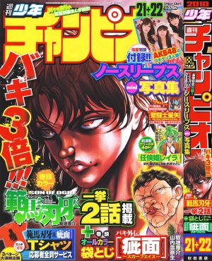 Weekly-Shonen-Champion-2011-No-21-22.jpg