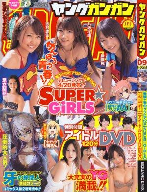 Young-Gangan-2011-No-09-SUPER-GiRLS.jpg