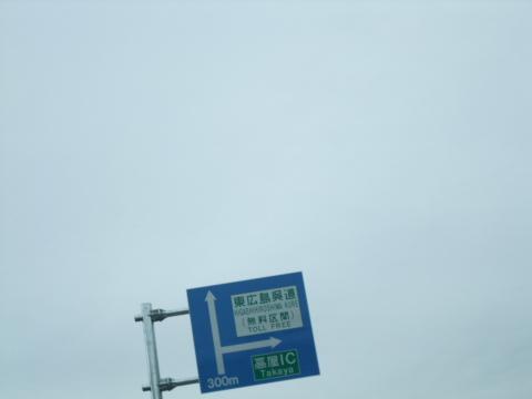 東広島呉道路5