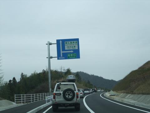 東広島呉道路4