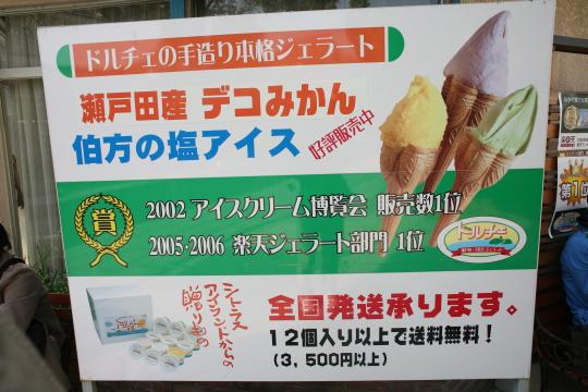 IMG_6483瀬戸田
