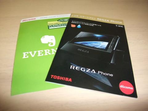REGZA phoneカタログ2