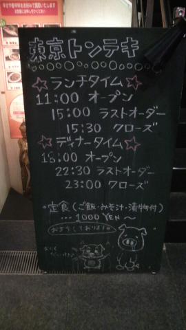 東京トンテキ1