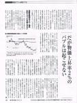 東洋経済2