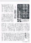 東洋経済1